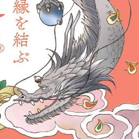 「龍使いノート」サムネイル